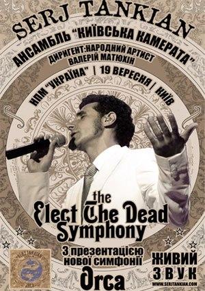 Серж Танкян (соліст System of a down) в Києві 2013