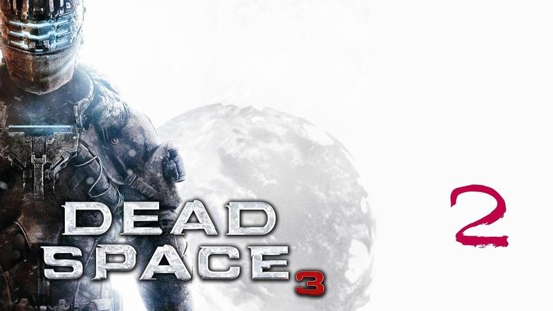 Прохождение игры Dead Space 3 |Отголосок истории| №2