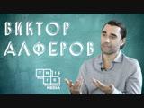 ПОСМОТРИМ | Виктор Алферов про «Облепиховое лето», бюджет фильма и съемку на Байкале