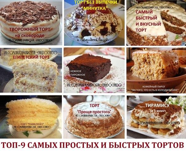 Самые легкиеы торта