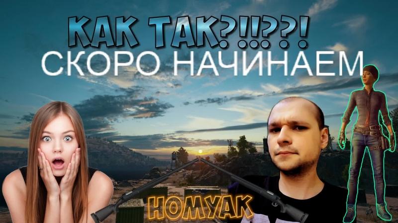 ЛЕТИМ К ТОПАМ (ОБНОВА ЗАВТРА) PlayerUnknown's Battlegrounds   PUBG   ПАБГ