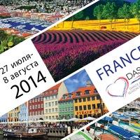Летнее танцевальное путешествие во Францию