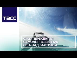 Су-27 перехватил самолет-разведчик США над Балтикой