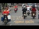 Вьетнам: дорожная зарисовка