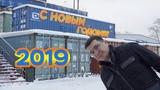 Поздравление с наступающим Новым годом от лица компании Брэнд Контейнер