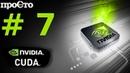 Nvidia CUDA С Уроки Знакомство с нитями Расщепление блока на нити Программирование GPU