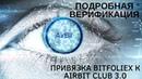 Верификация в Airbitclub 3 0 привязка к Bitfoliex