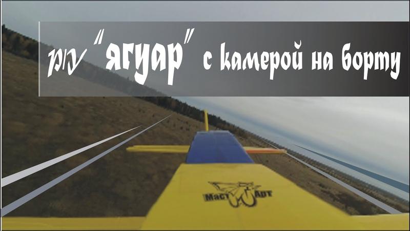 Р У ЯГУАР с камерой на борту R C JAGUAR with camera on Board