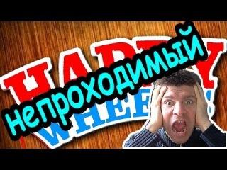 Happy Wheels и Эрик Зомби -  18 -  Непроходимый Особняк с привидениями