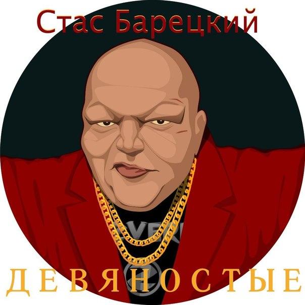 Стас Барецкий – Девяностые (2014)