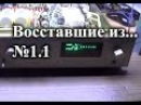 Виз №1.1. Ремонт усилителя Радиотехника У-7101