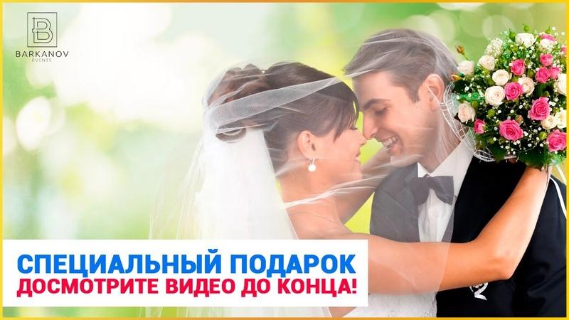 Бесплатная консультация от Barkanov Events