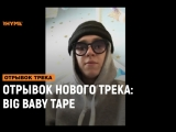 ОТРЫВОК НОВОГО ТРЕКА BIG BABY TAPE Рифмы и Панчи