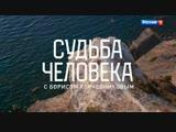 Cyдьбa чeлoвека с Бopисом Kopчевниковым / 16.01.2019