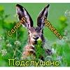 Подслушано Салаир-Гурьевск