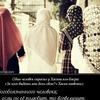 Назерке Мусульманка-Алхамдулиллах