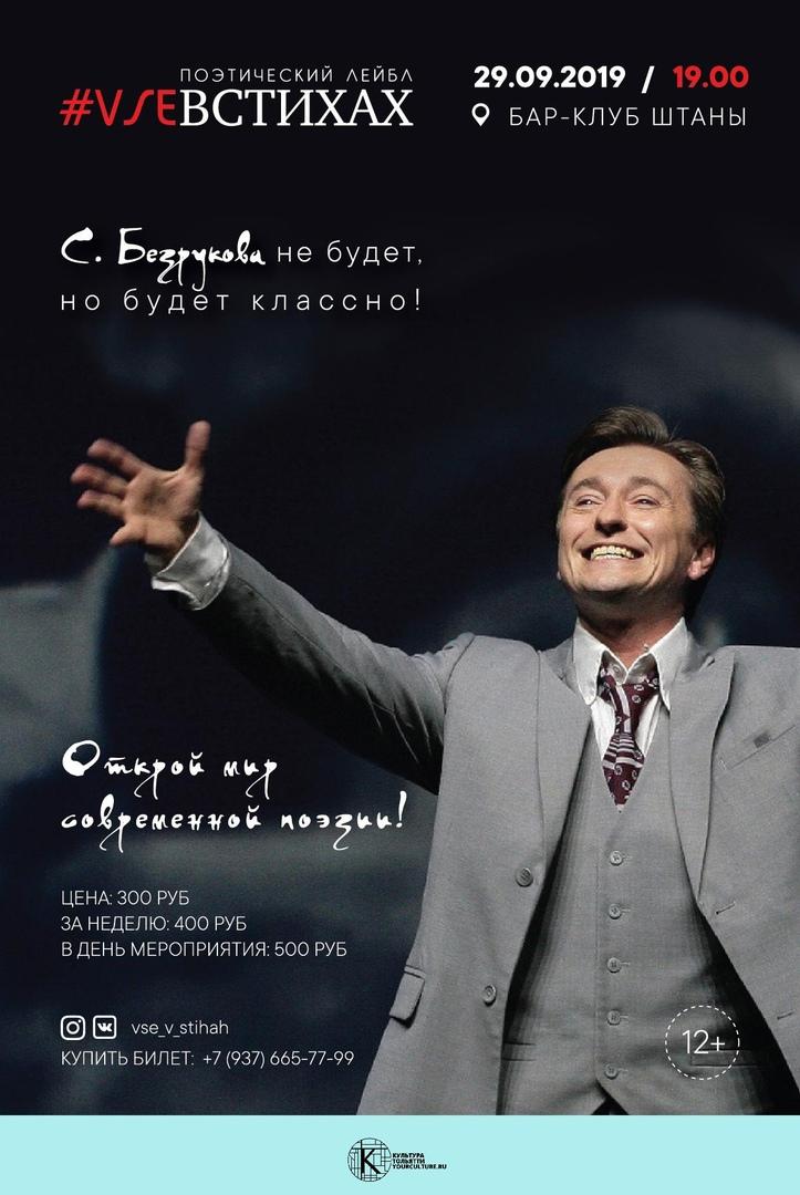#VSEВСТИХАХ - ПЕРЕЗАГРУЗКА