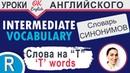 T words повторение 📘 Учим английские слова и синонимы