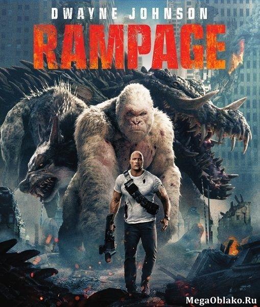 Рэмпейдж / Rampage (2018/WEB-DL/WEB-DLRip)