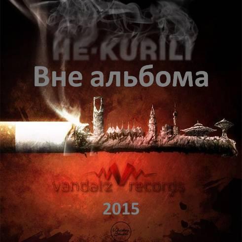 НЕ.KURILI – Вне альбома (2015)