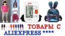 Крутые посылки с Aliexpress для себя и моей семьи Travel Knapsack, Monitors tonometer