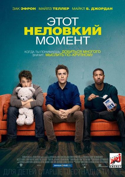 ЭТОТ НЕЛОВКИЙ МОМЕНТ (2014)