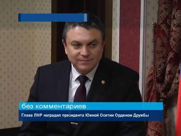 ГТРК ЛНР. Глава ЛНР наградил президента Южной Осетии Орденом Дружбы. 18 декабря 2018