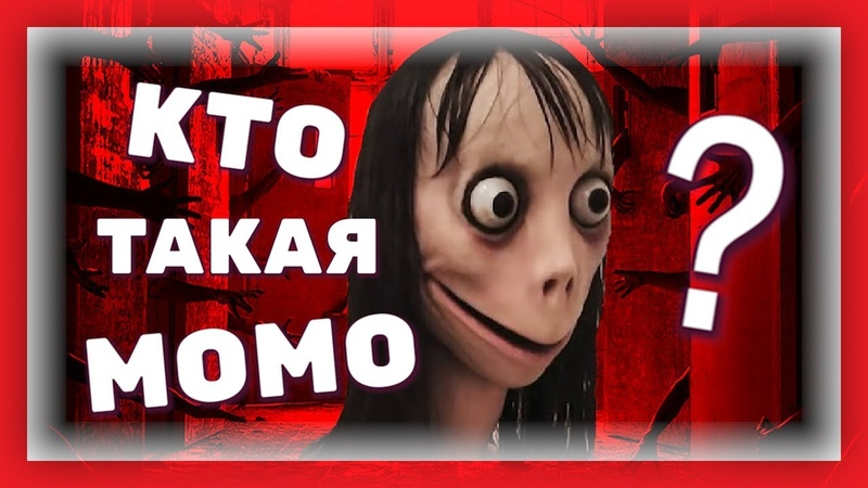 ✅ КТО ТАКАЯ МОМО? ВСЯ ПРАВДА О МОМО! WHATSAPP Momo