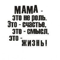 Мама,Мамочка,Мамуля!!! (статусы,цитаты) | ВКонтакте
