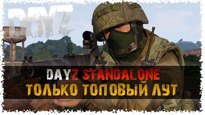DayZ STANDALONE - ТОЛЬКО ТОПОВЫЙ ЛУТ 84 [Стрим 1080p 60HD] No Comments Games