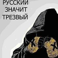 картинки русский значит трезвый в капюшоне его сложно