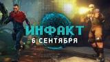 Геймплей The Cycle, релиз INSOMNIA The Ark, апдейт PUBG, инструменты HITMAN 2, Fallout 76...