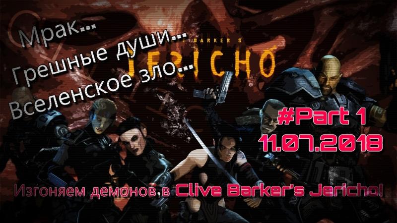 Клиника Live №188 | Прохождение игры Clive Barker's Jericho 1