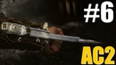 Assassin's Creed II часть 6 Второй клинок