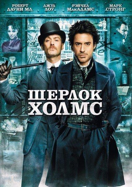 Шерлок Холмс (Дилогия)