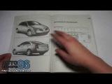 Книга по ремонту Ниссан Примера (P12) (Nissan Primera (P12))