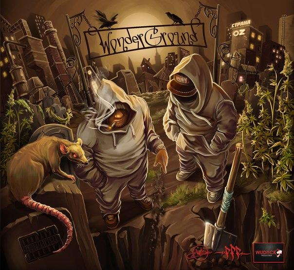 Страна OZ - WonderGrounD [2014]