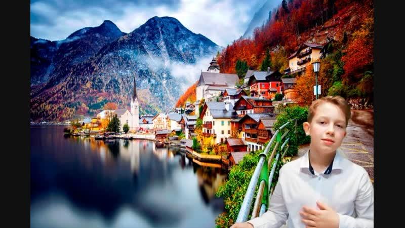 Австрийская земля АвстриявРифму Европульс Австрия