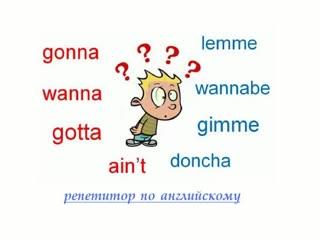 Разговорные слова и фразы английского языка онлайн Форма расслабленного произношения слов ЕГЭ English wanna be doncha wannabe