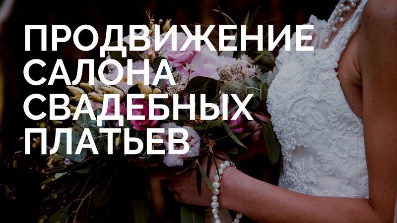 Продвижение салона свадебных и вечерних платьев