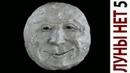 Луны нет 5. Американцы на луне. Гравитация. Ньютон
