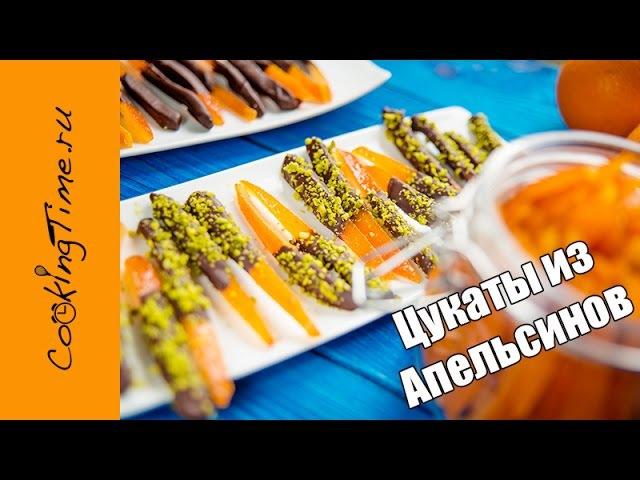 АПЕЛЬСИНОВЫЕ ЦУКАТЫ 🍊🍫 из корок / апельсиновой кожуры / АПЕЛЬСИНЫ в ШОКОЛАДЕ / новогодний десерт