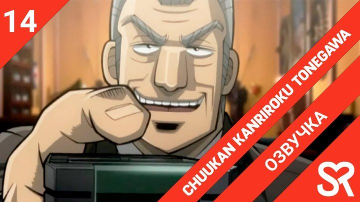 озвучка 14 серия Chuukan Kanriroku Tonegawa Менеджер среднего звена Тонэгава SovetRomantica