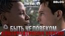 Быть человеком BBLOG - песня по игре Detroit Become Human Boston Dynamics
