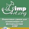 GimpArt.Org - уроки по фоторедактору GIMP