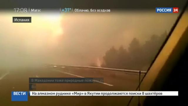 Новости на Россия 24 • Нашествие Люцифера: в 10 странах Европы - красный уровень опасности