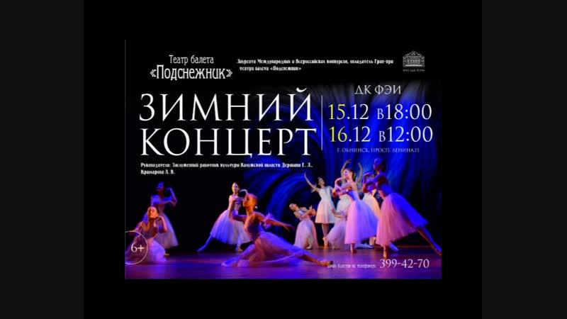 Концерты 15 12 и 16 12 Подснежник