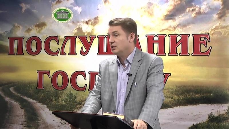 Олег Ремез Послушание Господу 10 встреча