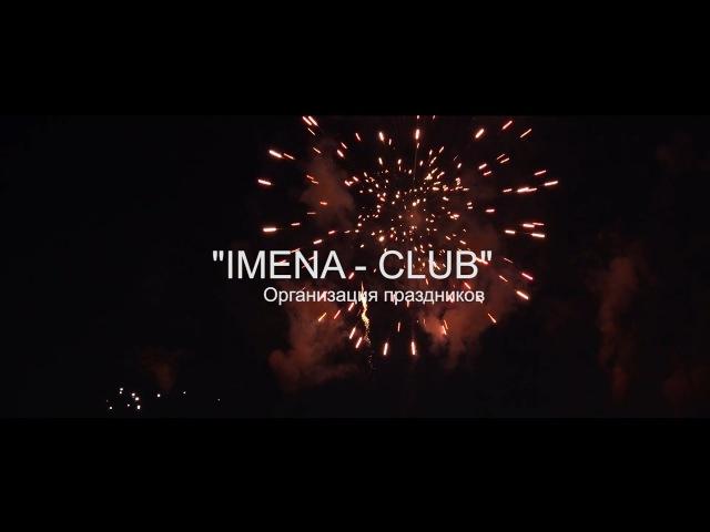 IMENA CLUB insta version Организация праздников