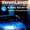 Ксенон Лампа -  ксенон, биксенон, ДХО, LED, IPF